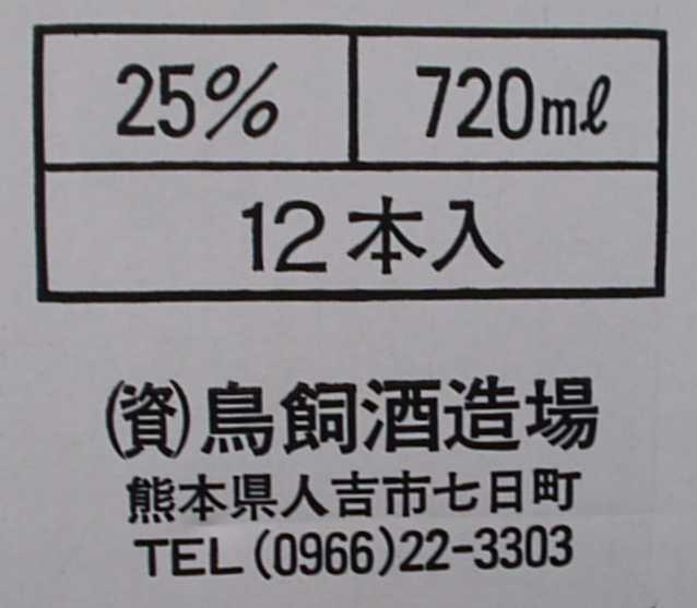 鳥飼 720ml 1ケ-ス