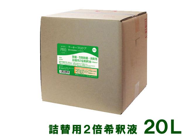 【送料無料】プーキープロケア 詰め替え用20リットルBOX 調整次亜塩素酸水 除菌・消臭