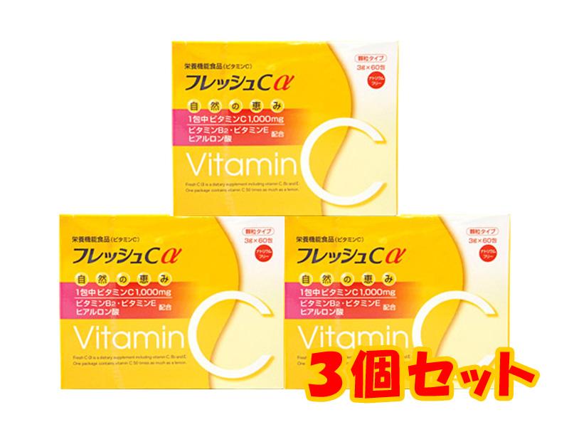 フレッシュCα 3箱セット★1包あたりレモン50個分相当のビタミンC!