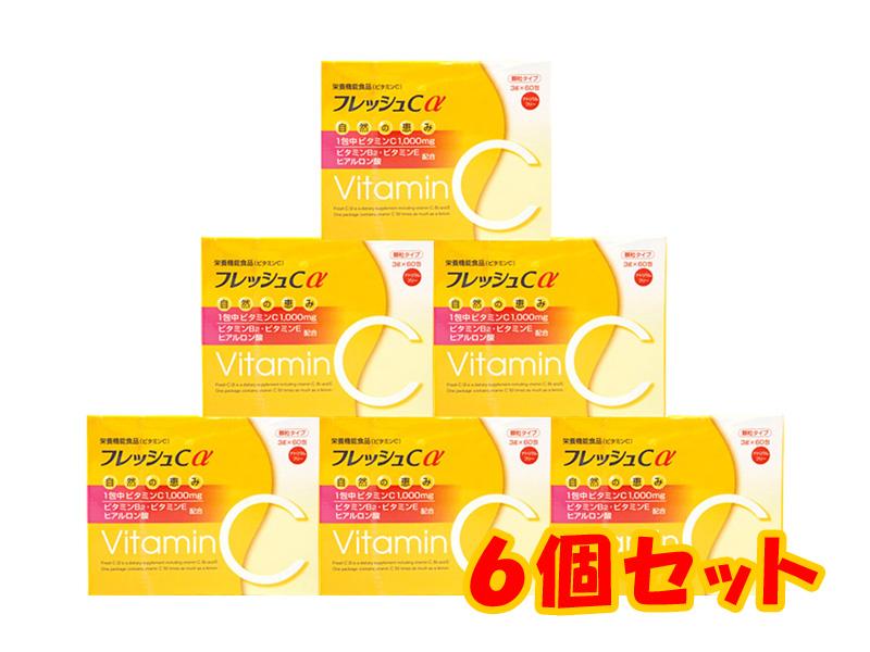 【送料無料】フレッシュCα 6箱セット★1包あたりレモン50個分相当のビタミンC!