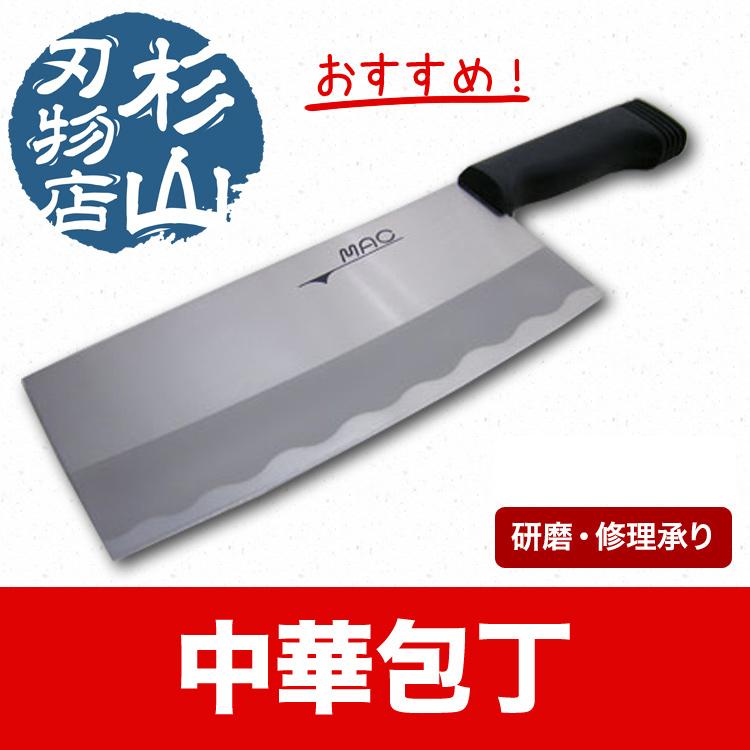 MAC (Mac) 中国斩波器-讨价还价 !