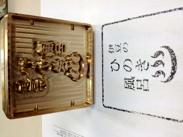 Authentic full order original branding iron has been pleasing gifts ( Brander ) co. sales, design, sculpture, DIY and bun and opening and confectionery, culinary arts and Japanese and store logo and mark and restaurant and novelty fs3gm02P28oct13