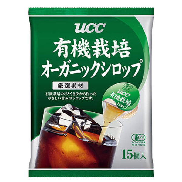UCC 有機栽培オーガニックシロップ 15g×15P アイスコーヒー アイスティーに 安全なシロップです 安心 特売 有機JAS に認定された 直送商品