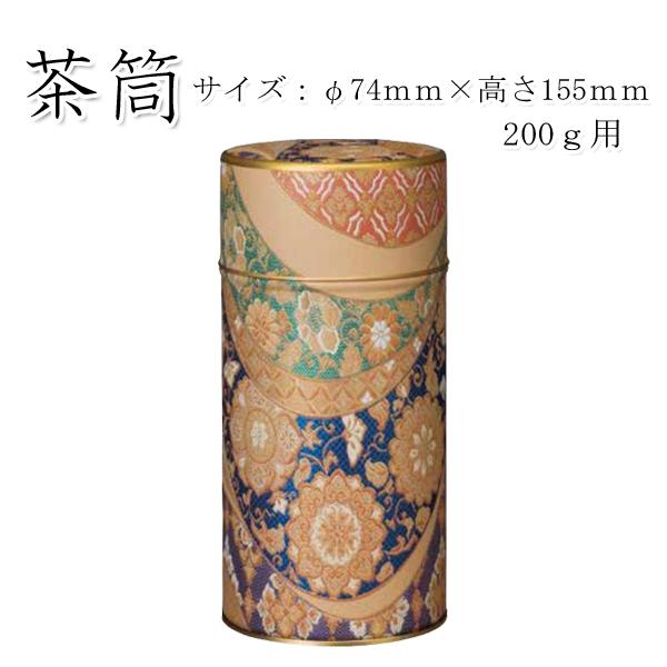 お歳暮 茶筒 茶葉ストッカー 水錦 青 φ74mm×高さ155mm 200g 印刷缶 休み 内容量200g用