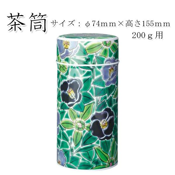 茶筒 アウトレットセール 特集 茶葉ストッカー保存缶 爆安 九谷つばき グリーン 内容量200g用 200g 印刷缶 φ74mm×H155mm