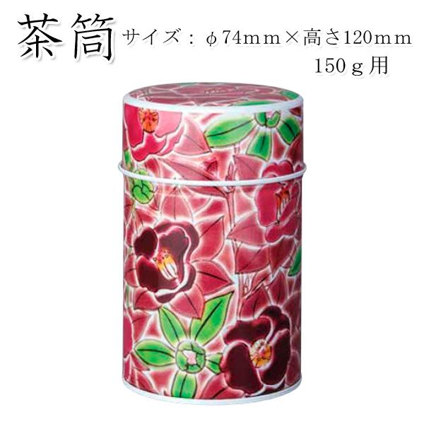茶筒 茶葉ストッカー保存缶 男女兼用 九谷つばき 激安 激安特価 送料無料 ワイン 印刷缶 内容量150g φ74mm×H120mm 150g