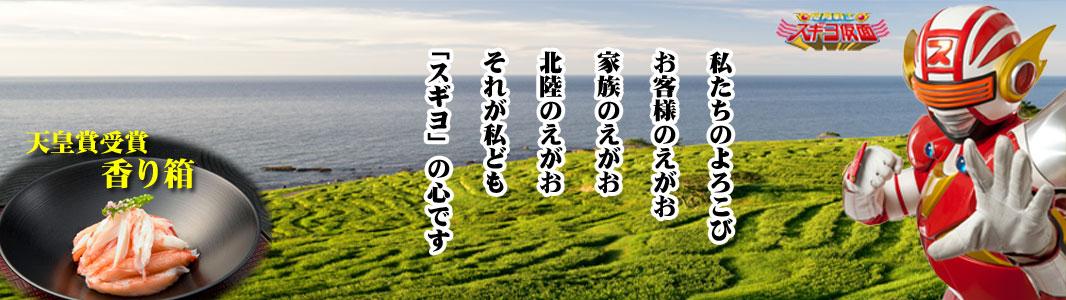 能登・日本海の幸スギヨ:一押しは「香り箱」!能登・日本海の幸が満載!