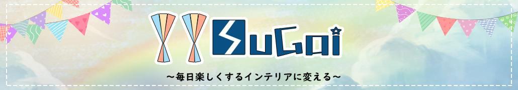 SUGOI:すごいアイディアをたくさんの方に届けるお店を目指しております。
