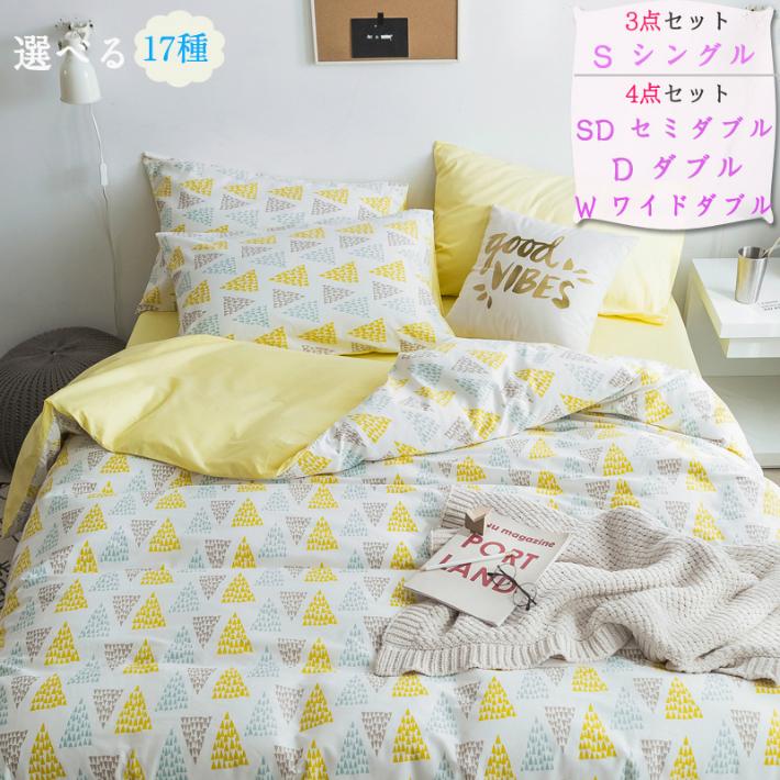 綿100% 掛け布団カバー 北欧 3点セット 布団カバー シングル ベッドカバー おしゃれ 枕カバー ベッドシーツ チェック柄 4点セット ダブル 布団 カバー シンプル セミダブル ワイドダブル ベッド セット 柔らかい 寝具