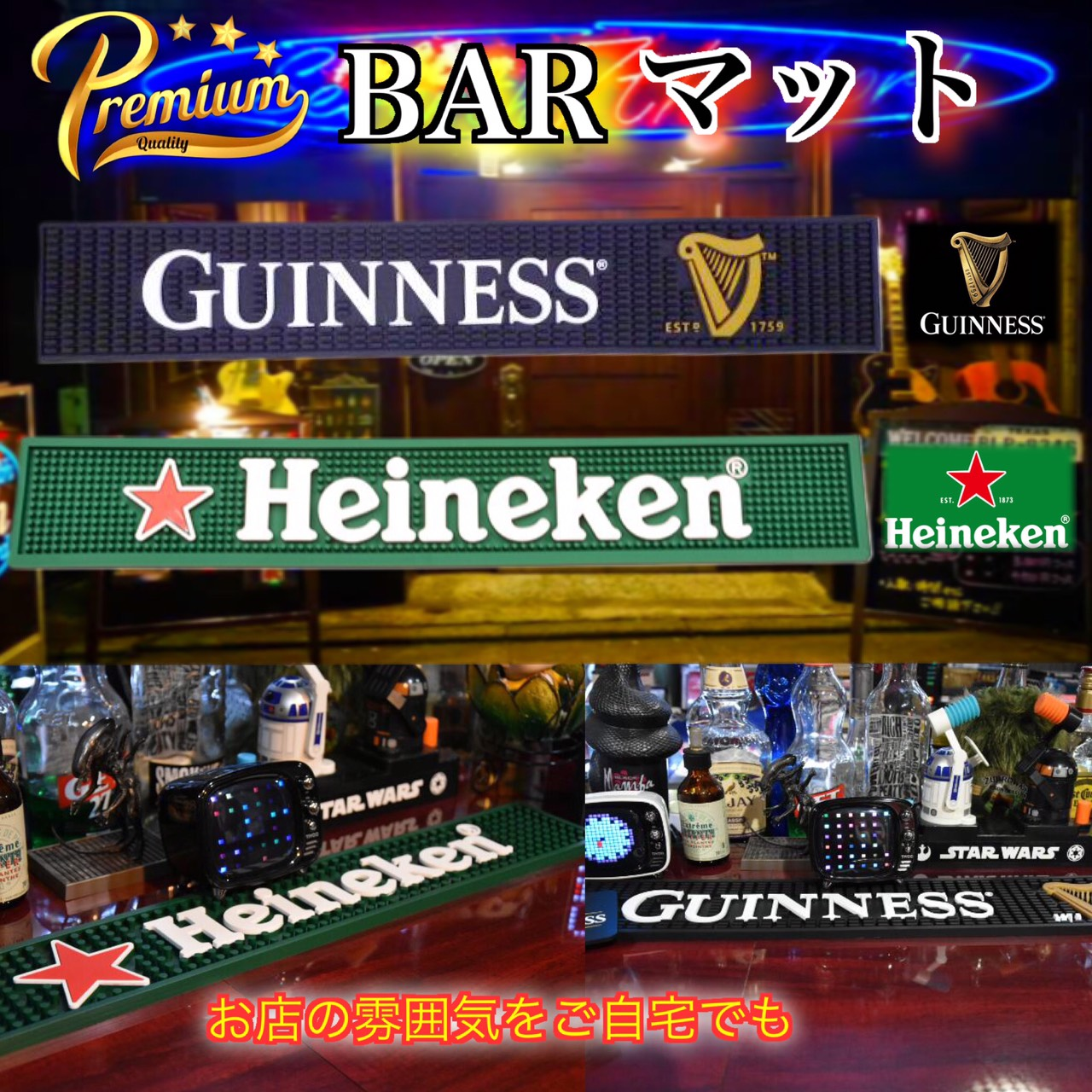 Heineken GUINNESS バー用品 おうちバー おうちBAR ホームBAR HomeBar アメリカン雑貨 アメリカ ラバーマット インテリア おしゃれ ハイネケン シェイカー 在宅 飲酒 着後レビューで選べる特典 お酒 ギネス 新作からSALEアイテム等お得な商品満載 マドラー バーマット オンラインショップ