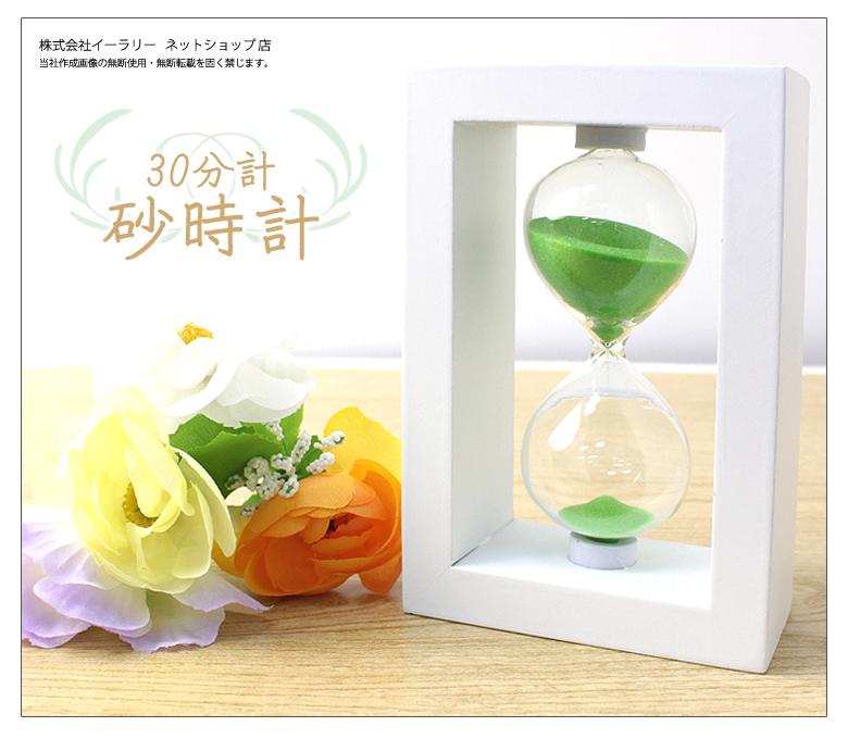 [] 砂時計 30分 木製枠 インテリア おしゃれな砂時計 オシャレ 時計 かわいい 可愛い シンプル 木製 レトロ 30分計 置き時計 置時計 すなどけい きれい 勉強 ゲーム ER-HRGS