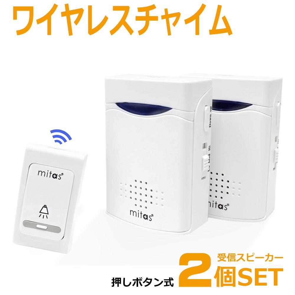 30日保証 代引き不可 メール配送 格安 価格でご提供いたします 送料無料 ER-WCHM チャイム ワイヤレス ワイヤレスインターフォン 送信機1台 ドアフォン ドアベル インターホン ワイヤレスチャイム 壁掛け 受信機2台 技適認証なし ドアホン