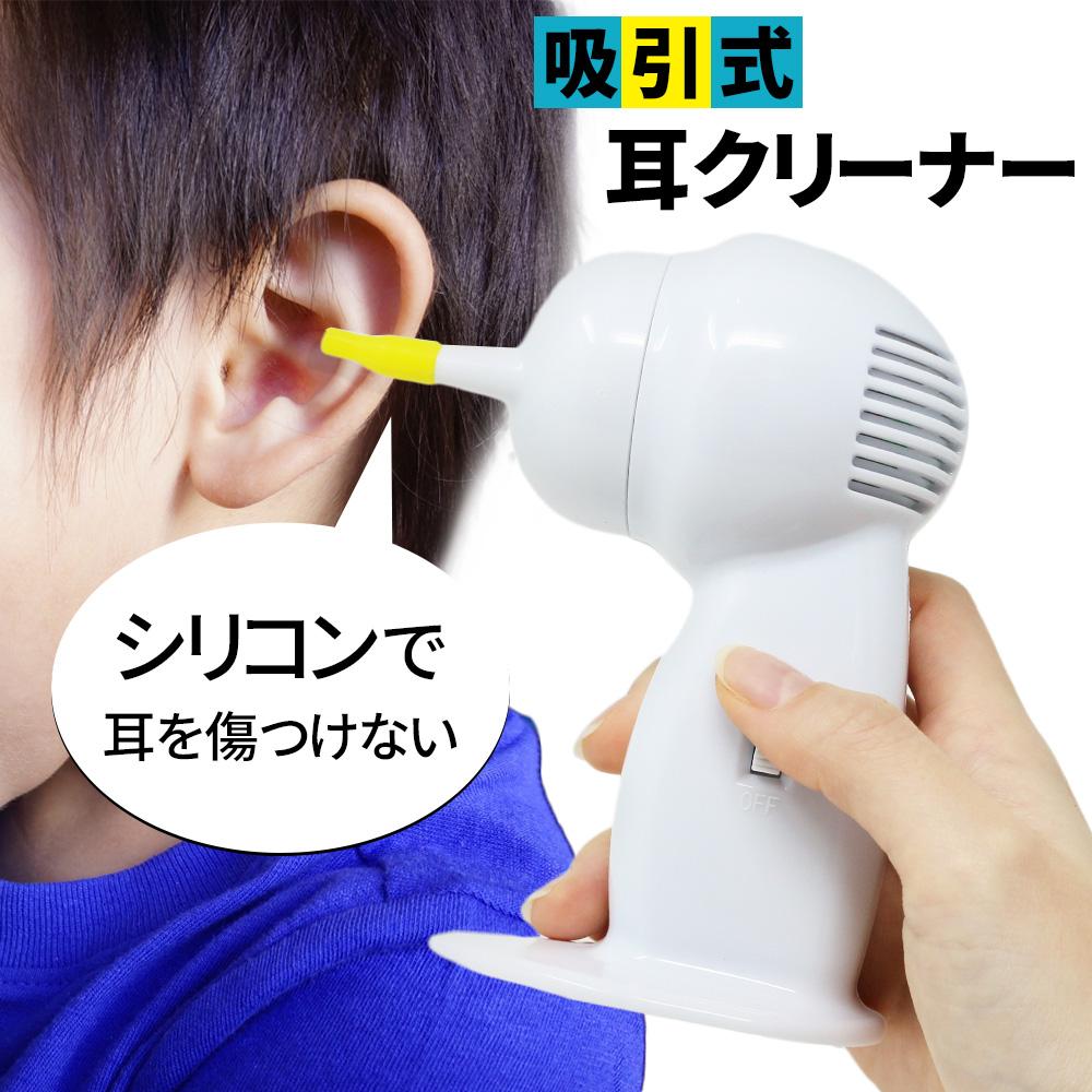 定形外郵便 送料無料 電動耳クリーナー ギフト 吸引式耳クリーナー 耳かき 掃除 耳 掃除機 耳クリーナー 耳あか ノズル イヤークリーナー シリコン TN-FZLY 電動耳かき 耳垢 セール開催中最短即日発送 子供にも シリコンノズル