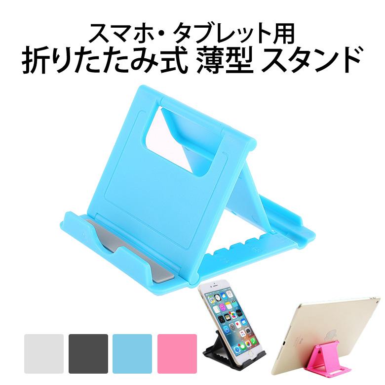 [] スマホスタンド タブレットスタンド iPhone X iPhone8 折りたたみスタンド 角度調整 スタンド 充電スタンド スマホ タブレット