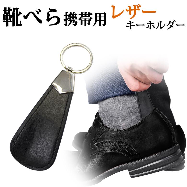 さっと取り出せるコンパクトサイズ ER-SHHN-BK ゆうメール配送 送料無料 靴べら 携帯 キーホルダー レザー おしゃれ オリジナル ビジネスマン 靴ベラ 新品 レディース キーリング 携帯靴べら 靴べらキーホルダー メンズ シューホーン