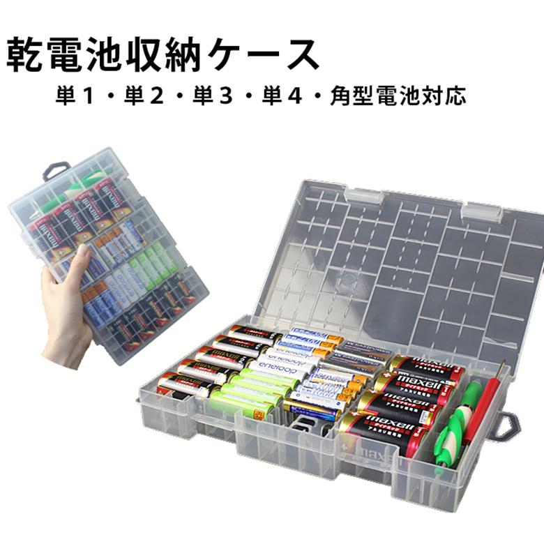 ゆうメール配送 送料無料 乾電池 収納ケース 電池ケース 乾電池ケース 日本正規代理店品 単1 単2 単3 単4 角型 ケース スッキリ ER-BATTERYCASE 対応 収納 登場大人気アイテム 便利 エネループ 充電池 電池 整理