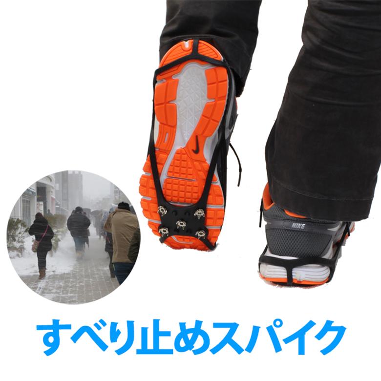 すべり止めスパイク 靴底用 スパイク 携帯用ゴム底 雪道 雪対策 簡単装着 滑り止め 滑らない シューズスパイク アイススパイク 靴 かんじき ER-NMNS[ゆうメール配送][送料無料] 雪 滑り止め すべり止めスパイク 靴底用 スノー スパイク 携帯用ゴム底 雪道 雪対策 簡単装着 すべり止め 滑らない シューズスパイク アイススパイク 靴 かんじき ER-NMNS
