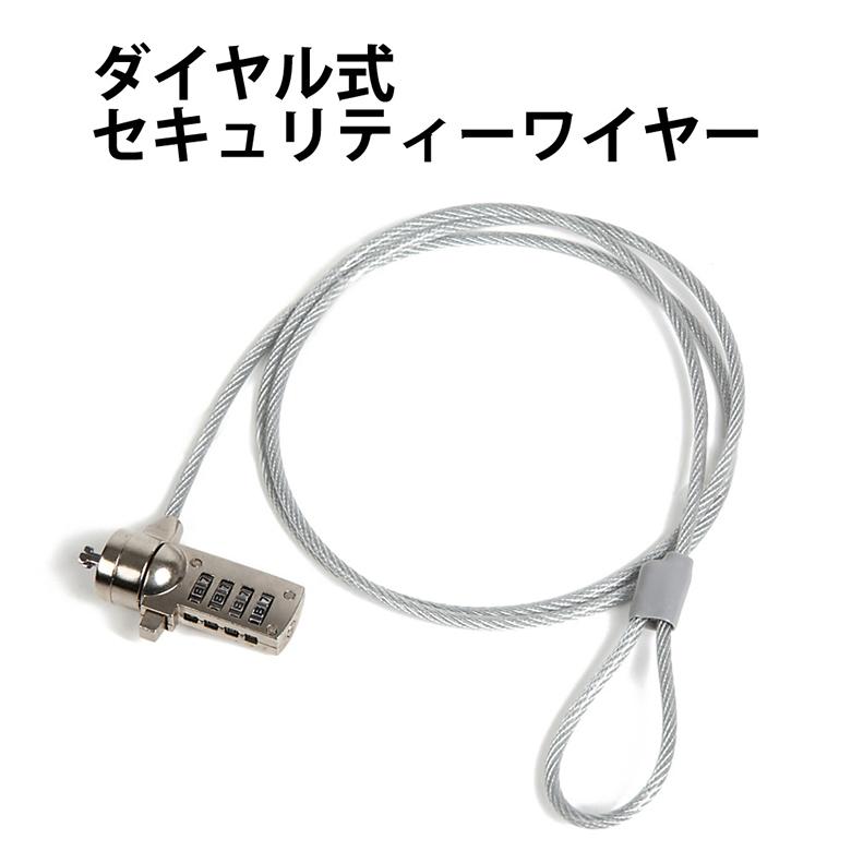 セキュリティ 大幅値下げランキング ワイヤー ダイヤル式 ロック 約1.1m 盗難防止 ER-NTLK-DIAL ワイヤーロック 送料無料 ゆうメール配送 ノートパソコン アウトレットセール 特集