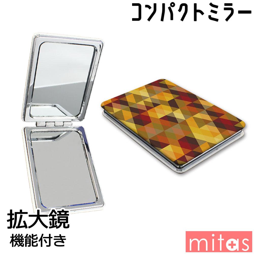 コンパクトミラー かわいい 折りたたみ 拡大鏡 両面 手鏡 おしゃれ mitas mset-prcp [幾何学柄][送料無料]