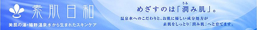 温泉化粧水通販の素肌日和:無添加スキンケア用品の販売