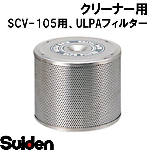 ウルパーフィルター SCV-101,105