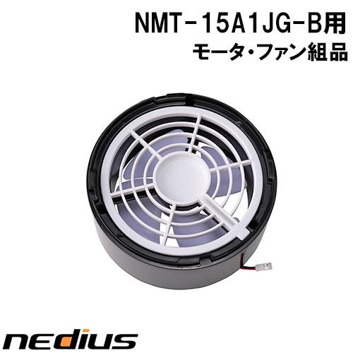 モータ ファン組品 NMT-15A1JG-B 店内限界値引き中 授与 セルフラッピング無料
