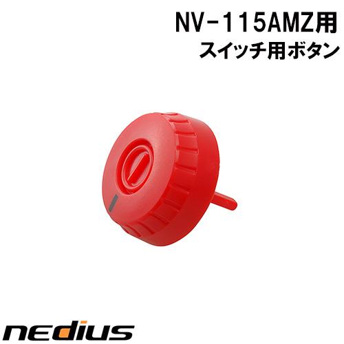 スイッチ用ボタン NV-115AMZ 海外並行輸入正規品 セール 登場から人気沸騰