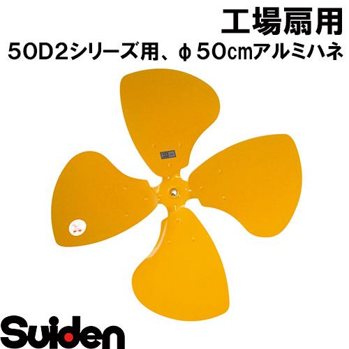 50F(AL)F ハネ