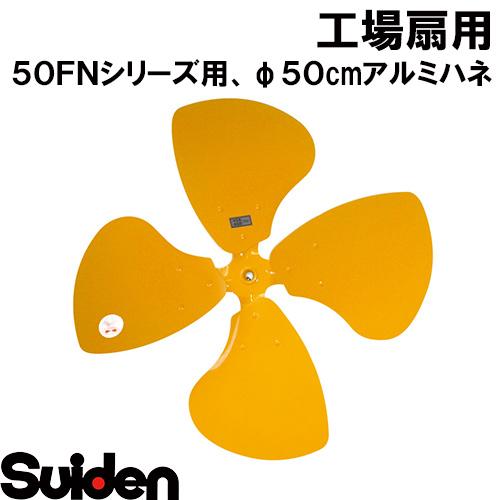 50FN-F ハネ