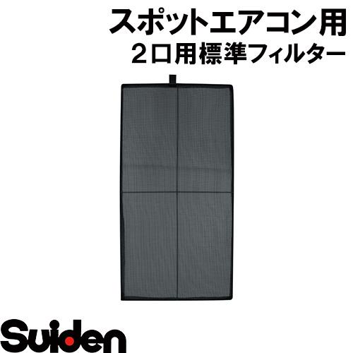 SS-F-2 限定品 セール特価品 2口用 標準フィルター