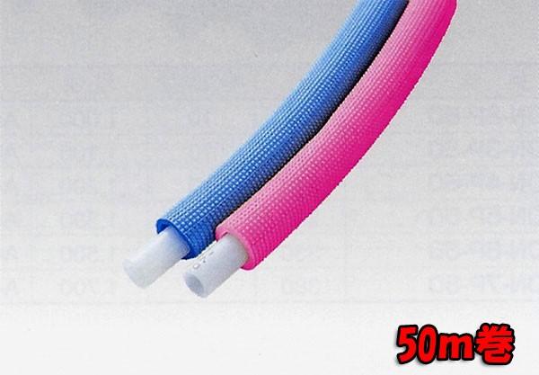 エクセルパイプ 保温付 架橋 ポリエチレン管 パイプ 三菱ケミカル 給水 給湯 宅内 配管 工事 13A 被覆厚 5mm 50m巻 ブルー/ピンク