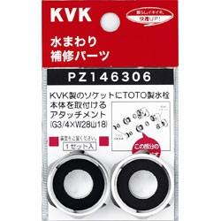 KVK 偏芯管 新色 ネジ変換 アダプター 再再販 ネジ変換アダプター PZ416306 クランクナット