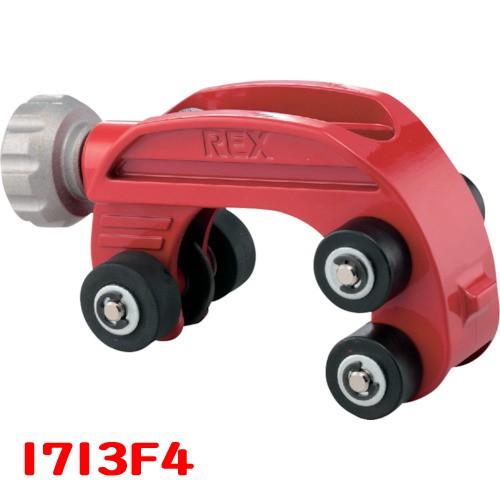 REX ガス用フレキシブル管カッター 1713F4(8~32A用)