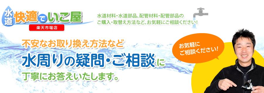 水道快適でいこ屋 楽天市場店:水道快適でいこ屋は水道配管材料店が運営する水まわり部品の専門店です。