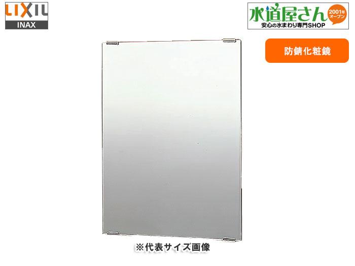 LIXIL、INAX 鏡、防錆化粧鏡(457×1000ミリ)