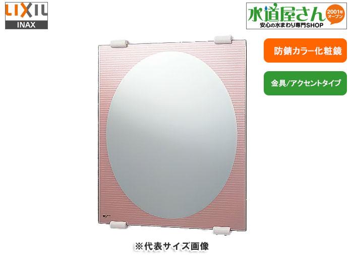 LIXIL、INAX 鏡、防錆カラー化粧鏡Cタイプ(410×490ミリ)