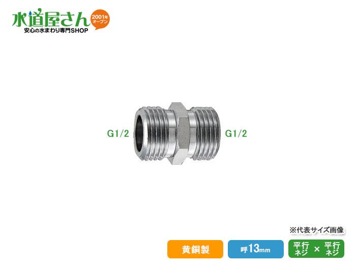 フレキパイプ用平行ニップル,フレキニップル(呼び13mm,G1/2×G1/2ネジ)6465-13