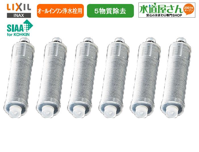 LIXIL,INAX 水栓部品,オールインワン浄水栓用カートリッジ6個入り,2年分セット(標準タイプ,JF-2450SX系/JF-6450SX系他オールインワン浄水栓用)JF-20-S