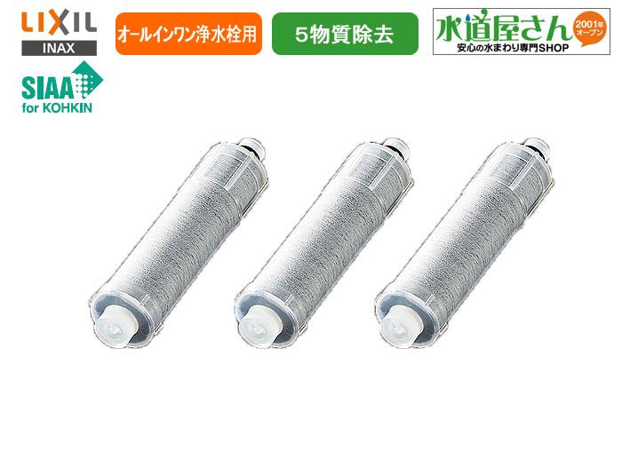 LIXIL,INAX水栓部品,オールインワン浄水栓交換用浄水カートリッジ(標準タイプ,3個入り)JF-20-T