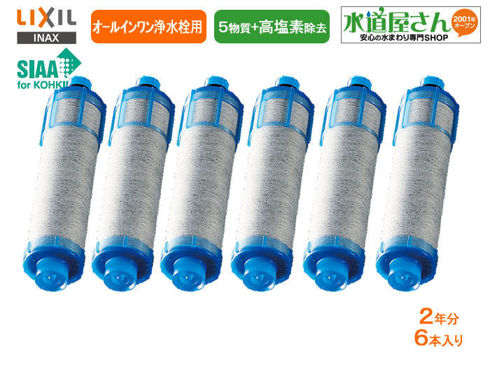 LIXIL,INAX 水栓部品,オールインワン浄水栓用カートリッジ3個入り,2年分セット(5物質除去,高塩素除去タイプ,JF-2450SX系/JF-6450SX系他オールインワン浄水栓用)JF-21-S