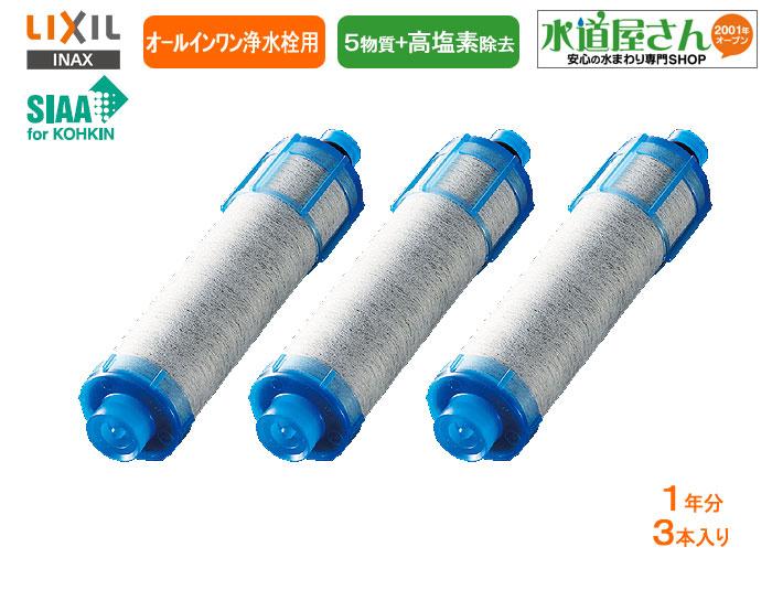 LIXIL,INAX 水栓部品,オールインワン浄水栓用カートリッジ3個入り,1年分セット(5物質除去,高塩素除去タイプ,JF-2450SX系/JF-6450SX系他オールインワン浄水栓用)JF-21-T