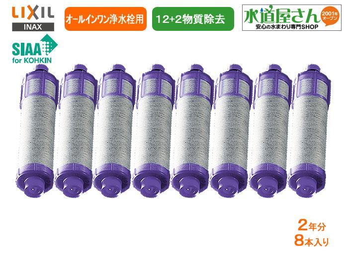 LIXIL,INAX 水栓部品,オールインワン浄水栓用カートリッジ8個入り2年分(12+2物質除去,高塩素除去タイプ,JF-2450SX系/JF-6450SX系他オールインワン浄水栓用)JF-22-E
