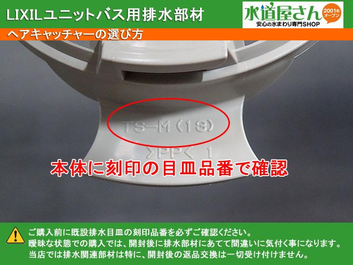 LIXIL,INAXユニットバス用ヘアキャッチャー(くるりんポイ排水口用,深型)TS-M(12)