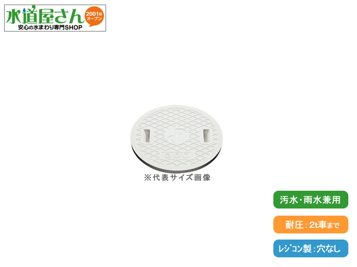 ポリプロピレン桝用レジコン蓋、耐圧仕様(呼500ミリ用)