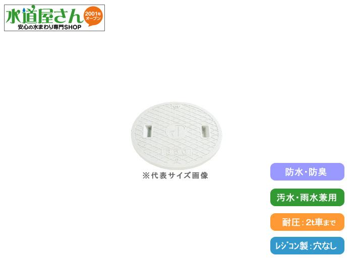 ポリプロピレン桝用レジコン蓋、防水・防臭・耐圧仕様(呼450ミリ用)