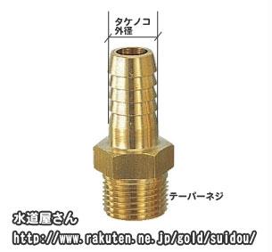 水道ホース接続用、ホースニップル(R2-1/2ネジ×タケノコ外径65ミリ)