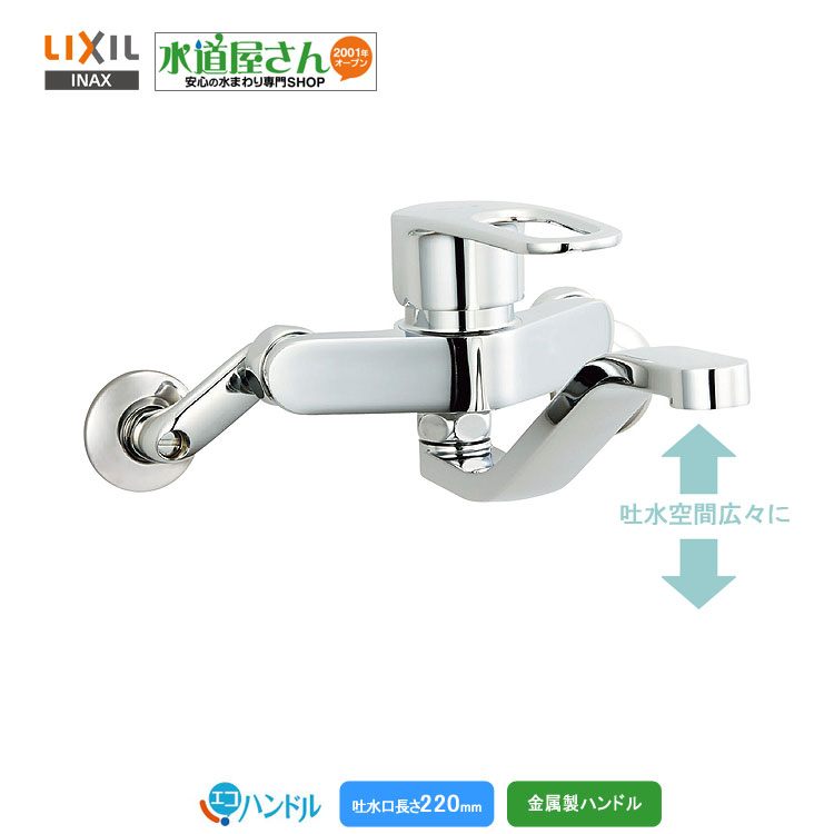LIXIL SF-WM436SY,INAX 壁付けシングルレバー混合栓,クロマーレシリーズ,エコハンドル,吐水口長さ220ミリ(吐水口上がり)