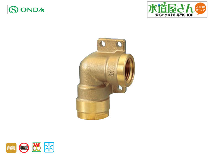 Onda plastic pipe fittings brass WL36 type double joint right seat with water tap elbow (Rp1/2 screw x resin 13 mm for) cross-linked poly tube and ...  sc 1 st  Rakuten & Suidouyasan | Rakuten Global Market: Onda plastic pipe fittings ...