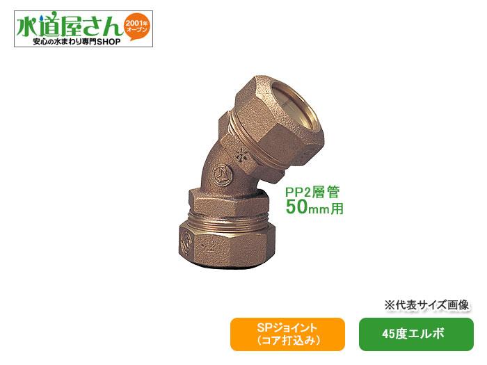 水道用ポリエチレン二層管用金属継手,PE継手/SPジョイント,45度エルボ(青銅製,呼び50ミリPP管用)