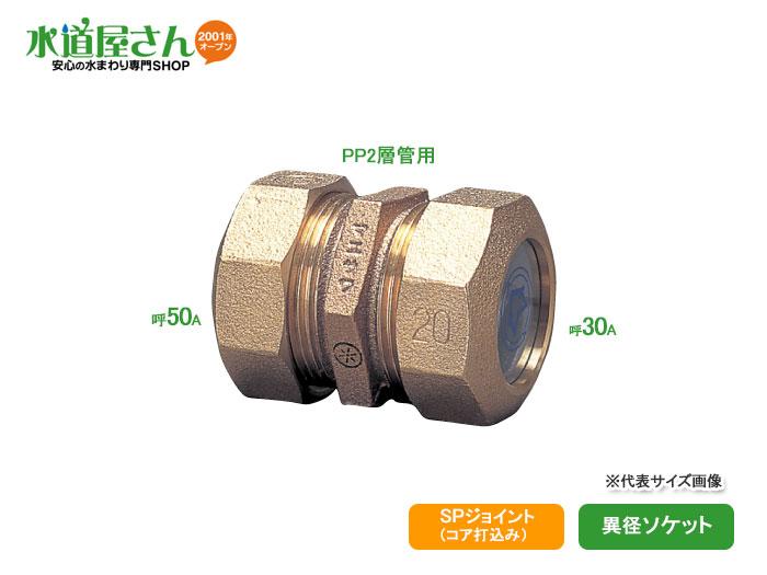 水道用ポリエチレン二層管用金属継手,PE継手/SPジョイント,異径ソケット(青銅製,呼び50×30ミリPP管用)